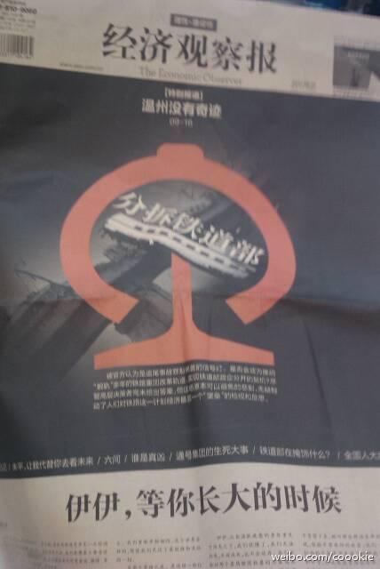 2011-07-30. Economic Observer